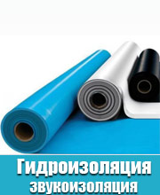 Гидроизоляция, звукоизоляция интернет магазин Хабаровск Строй Интернет Маркет
