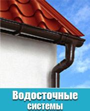 Водосточные системы Хабаровск